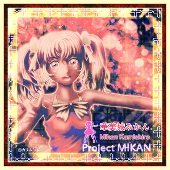 「CDジャケット」10「Project MIKAN」04 .jpg