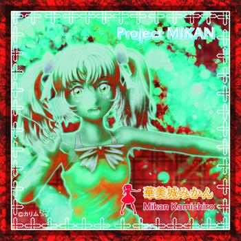 「CDジャケット」7「Project MIKAN」02